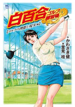 白百合ゴルフ練習場 ゴルフの理想と現実編-電子書籍
