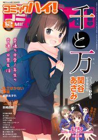 コミックハイ!2014年12月号