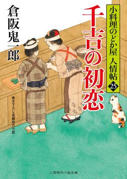 千吉の初恋 小料理のどか屋 人情帖25-電子書籍