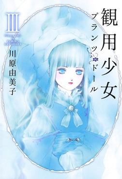 観用少女プランツ・ドール III-電子書籍