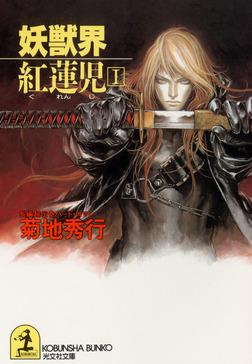妖獣界 紅蓮児(1)-電子書籍