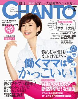 CHANTO 2015年 07月号-電子書籍