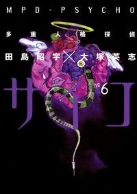 多重人格探偵サイコ(6)