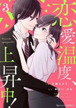 恋愛温度、上昇中!3巻-電子書籍