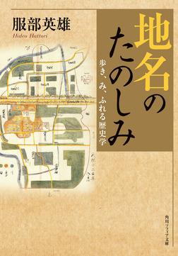 地名のたのしみ 歩き、み、ふれる歴史学-電子書籍