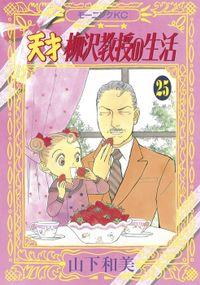 天才柳沢教授の生活(25)