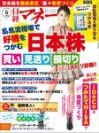 日経マネー 2020年6月号 [雑誌]