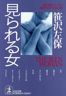 見られる女-電子書籍