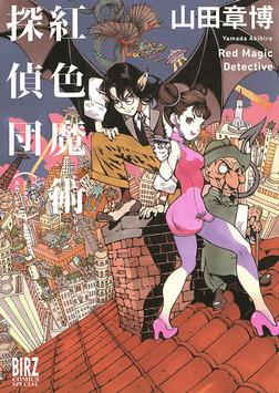 紅色魔術探偵団-電子書籍