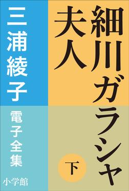 三浦綾子 電子全集 細川ガラシャ夫人(下)-電子書籍