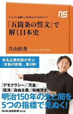 シリーズ・企業トップが学ぶリベラルアーツ 「五箇条の誓文」で解く日本史-電子書籍
