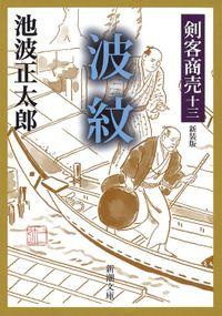 剣客商売十三 波紋