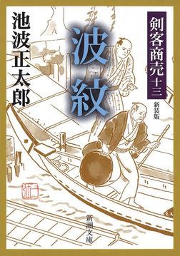 剣客商売十三 波紋-電子書籍