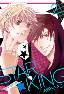 STAR☆KING(2)-電子書籍