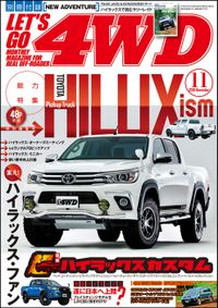 LET'S GO 4WD【レッツゴー4WD】2018年11月号