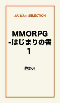 MMORPG -はじまりの書1-電子書籍