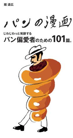 パンの漫画-電子書籍