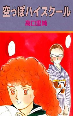 空っぽハイスクール-電子書籍