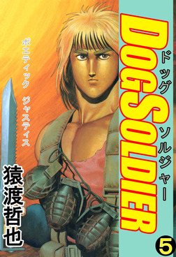 ドッグソルジャー(5)-電子書籍