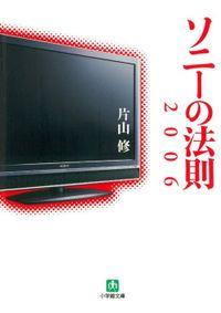 ソニーの法則2006(小学館文庫)