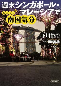 週末シンガポール・マレーシアでちょっと南国気分-電子書籍