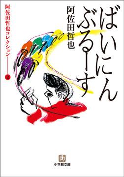 阿佐田哲也コレクション2 ばいにんぶるーす-電子書籍
