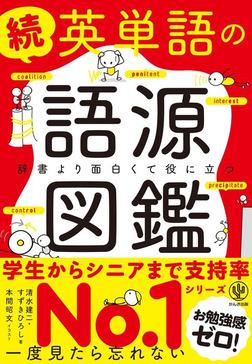 続 英単語の語源図鑑-電子書籍