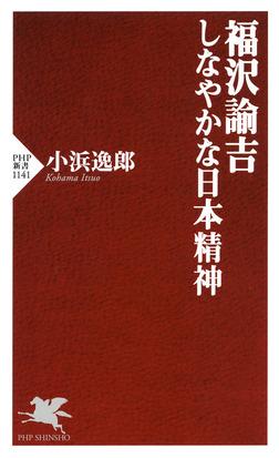 福沢諭吉 しなやかな日本精神-電子書籍