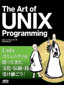 The Art of UNIX Programming-電子書籍