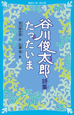 谷川俊太郎詩集 たったいま-電子書籍
