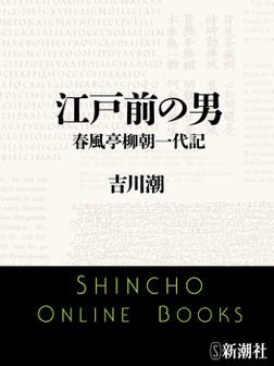 江戸前の男 春風亭柳朝一代記-電子書籍