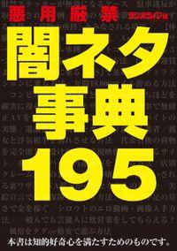 闇ネタ事典 195