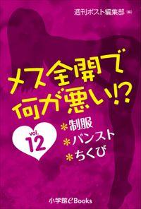 メス全開で何が悪い!? vol.12~制服、パンスト、ちくび~
