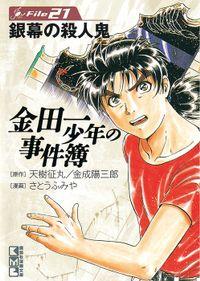 金田一少年の事件簿 File(21)