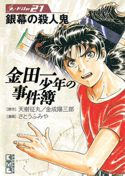 金田一少年の事件簿 File(21)-電子書籍
