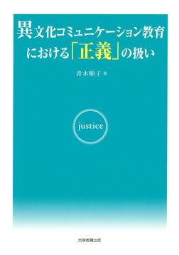 異文化コミュニケーション教育における「正義」の扱い-電子書籍