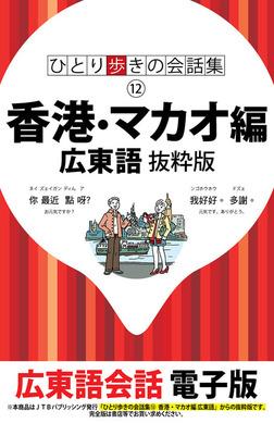 ひとり歩きの会話集 香港・マカオ編 広東語 抜粋版-電子書籍