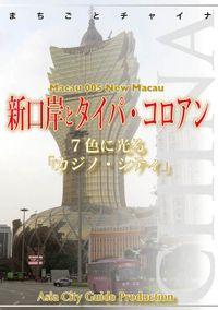 マカオ005新口岸とタイパ・コロアン ~7色に光る「カジノ・シティ」