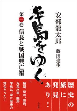 半島をゆく 第一巻 信長と戦国興亡編-電子書籍