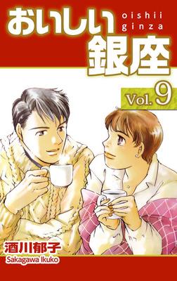 おいしい銀座 9巻-電子書籍