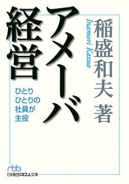 アメーバ経営-電子書籍