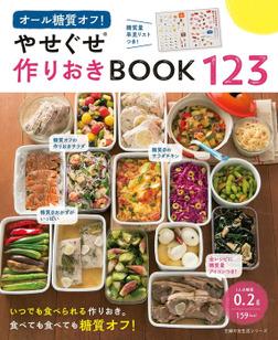 オール糖質オフ! やせぐせ作りおきBOOK123-電子書籍