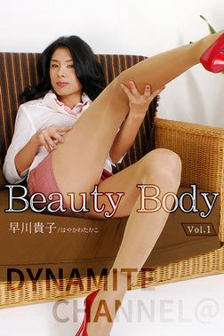 【美脚】Beauty Body Vol.1 / 早川貴子-電子書籍
