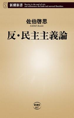 反・民主主義論-電子書籍