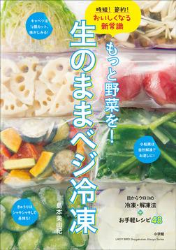 もっと野菜を!生のままベジ冷凍 時短!節約!おいしくなる新常識-電子書籍
