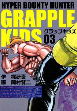 グラップキッズ(3)-電子書籍