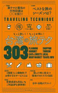 もっと楽しく!もっとお得に! 台湾の旅テク303