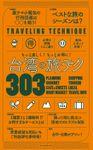 旅テクシリーズ(朝日新聞出版)