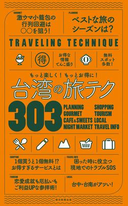 もっと楽しく!もっとお得に! 台湾の旅テク303-電子書籍