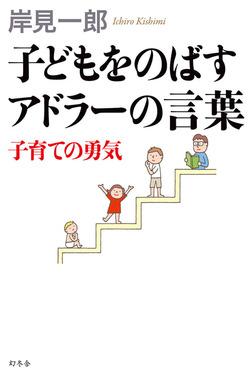 子どもをのばすアドラーの言葉 子育ての勇気-電子書籍